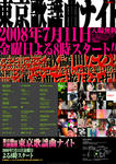 東京歌謡曲ナイト 07-2 2008年7月11日(金曜日)