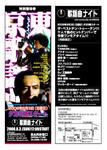 東京歌謡曲ナイト 09 2008年8月3日(日曜日)