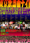 東京歌謡曲ナイト 09 2008年9月05日(金曜日)