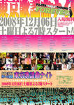 東京歌謡曲ナイト 12 2008年12月6日(土曜日)