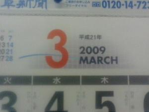 20090307094358.jpg