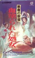 悪魔の祭壇/血塗られた処女