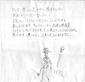 ミラクルMASKマン/恋の大変身なメッセージ