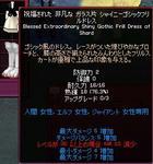 mabinogi_2011_03_06_003.jpg