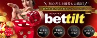 ベットティルト(Bettilt)