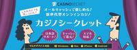 カジノシークレット(Casino Secret)