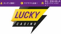 ラッキーカジノ(Lucky Casino)の特徴や入出金方法などの詳細を動画を交えて詳しく解説します。