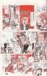 ダイナミック・ルポ1-3