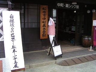 080505_1053_白線流しの世界(写真展) <参考資料> 「白線流し」とは 岐阜県高山市に