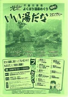 08_よくばり温泉めぐり・いい湯だなスタンプラリー(表)