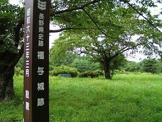 080820_1237_福与城跡(箕輪町)
