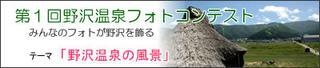 08_第1回野沢温泉フォトコンテスト