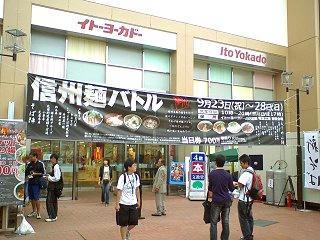 080923_1552_信州麺バトル(長野市)