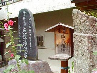 990717_0000_鹿教湯温泉(上田市)