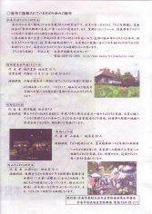08_北信州木島平名物「名水火口そば」(裏)