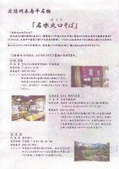 08_北信州木島平名物「名水火口そば」(表)