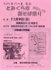 08_とみくら市新そば祭り(飯山市)