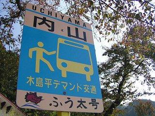 081019_1128_龍興寺清水(木島平村)