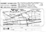 08_信州安曇野松川村 新そば祭りスタンプラリー応募用紙(表)