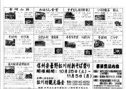 08_信州安曇野松川村 新そば祭りスタンプラリー応募用紙(裏)