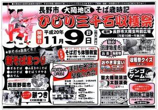 08_ひじり三千石収穫祭(表)