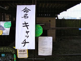 090104_1338_須坂市動物園(須坂市)