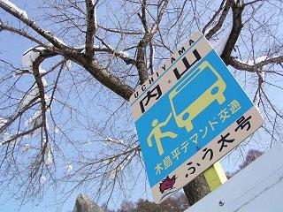 090118_1235_龍興寺清水周辺(木島平村)