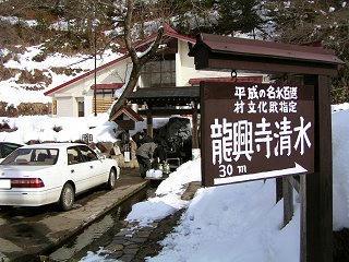 090118_1235_龍興寺清水(木島平村)