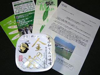 090208_1510_テンペ味噌「金の鈴」(池田町)