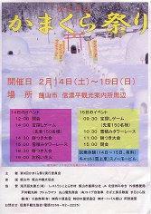 09_かまくら祭りパンフ(飯山市)
