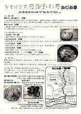 09_かじか亭の冬季限定大感謝割引券(飯山市)