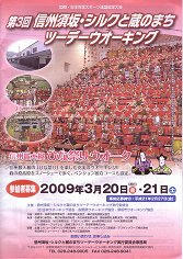 09_第3回信州須坂・シルクと蔵のまちツーデーウォーキング(須坂市)
