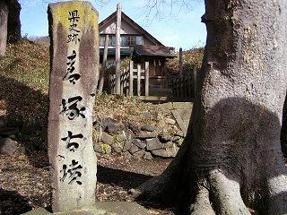 090228_1311_県史跡・青塚古墳(下諏訪町)