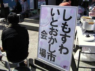 090228_1240_第3回スワいち(下諏訪町)