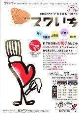 09_2_スワいちパンフ(全エリア版)
