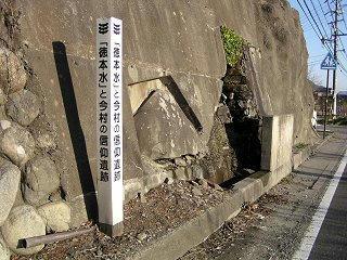 090411_0638_徳本水と今村の信仰遺跡(辰野町)
