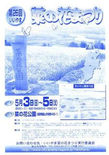 09_第26回菜の花まつり(表)