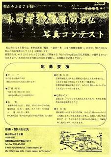 09_私の好きな飯山の石仏(表)