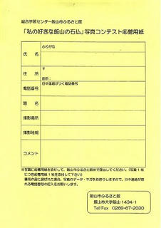 09_私の好きな飯山の石仏(裏)