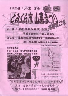 09_とみくら山菜まつり(飯山市)