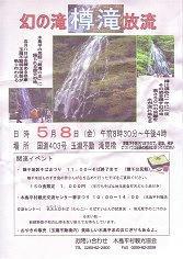 09_幻の滝「樽滝」放流(木島平村)