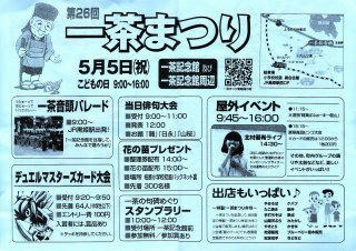 09_第26回一茶まつり(表)