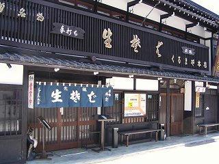 090411_1130_くるまや本店(木曽町)
