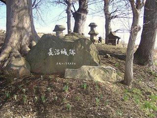 090329_1428_長沼城跡(長野市)