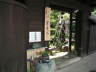 090523_1218_男清水(大町市)