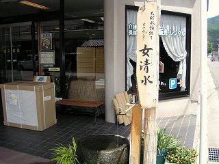 090523_1219_女清水(大町市)