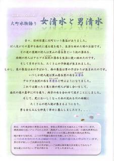 09_大町水物語「女清水と男清水」(表)