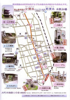 09_大町水物語「女清水と男清水」(裏)