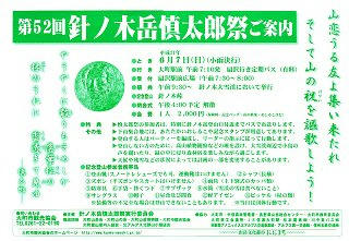 09_第52回針ノ木岳慎太郎祭ご案内(大町市)