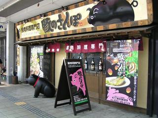090523_1214_JR信濃大町駅前「豚のさんぽ」(大町市)